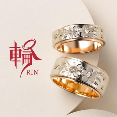 繊細な「手彫り」が生み出す和テイスト 輪-RIN「桜」のサムネイル