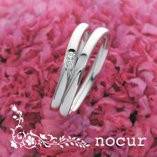 nocur(ノクル)<即納可>ペアで10万円の結婚指輪 CN-059&060