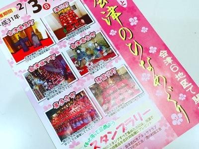 「ぐるっと会津のひなめぐり」開催中です。