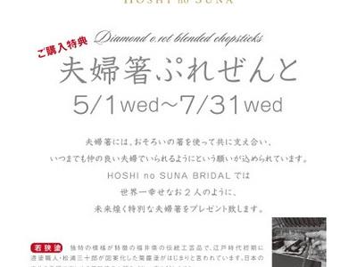 星の砂 キャンペーンのお知らせ『夫婦箸ぷれぜんと』5/1wed~7/31wed