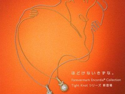 マダムオースカの宝石物語 vol.132