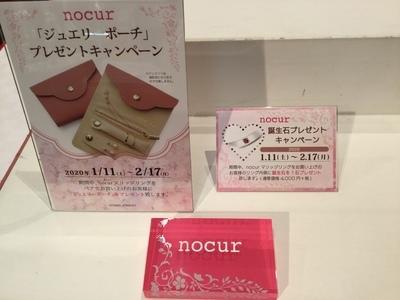 nocur(ノクル)キャンペーン