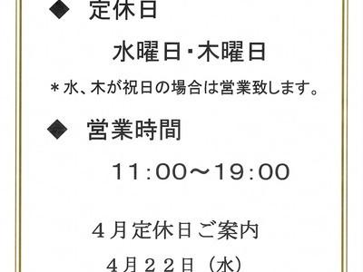 営業時間・定休日の変更