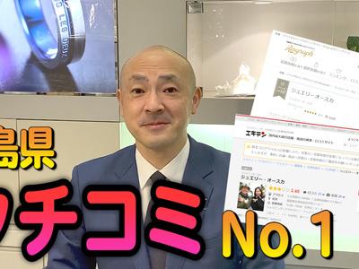 「なぜ、ジュエリーオースカが福島県のブライダルカップルさんに選ばれるのか?」YouTube動画公開