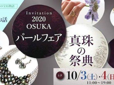 2020 OSUKA パールフェア ~真珠の祭典~ 10/3・4・5