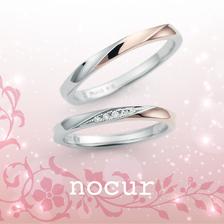 nocur(ノクル)<即納可>ペアで10万円の結婚指輪 CN-630&631
