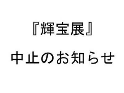 『輝宝展』中止のお知らせ