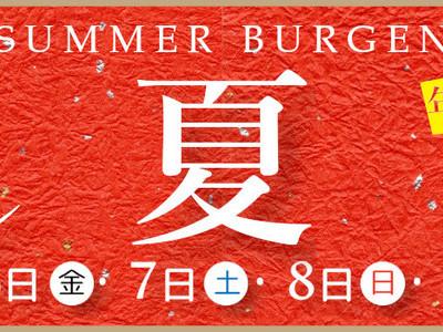 年に一度の『夏のバーゲンセール』開催!