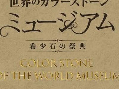 世界のカラーストーンミュージアム ~希少石の祭典~ 開催のお知らせ [同時開催]靴&ハンドバッグフェア