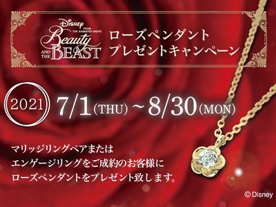 「美女と野獣」ブライダルコレクション<5th season>『ローズペンダント』プレゼントキャンペーン
